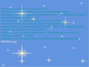 http://www.photosight.ru/photos/1667519/ http://fotki.yandex.ru/users/milolic