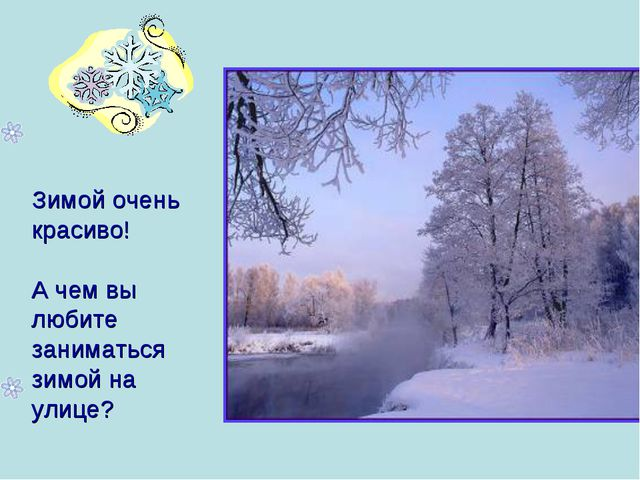 Зимой очень красиво! А чем вы любите заниматься зимой на улице?