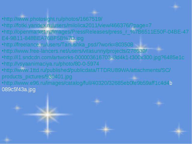 http://www.photosight.ru/photos/1667519/ http://fotki.yandex.ru/users/milolic...