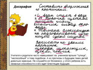 """Дисграфия Учителя и родители часто навешивают на учеников ярлыки """"тупица"""", """"н"""