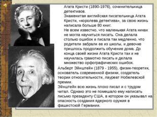 Агата Кристи (1890-1976), сочинительница детективов. Знаменитая английская пи