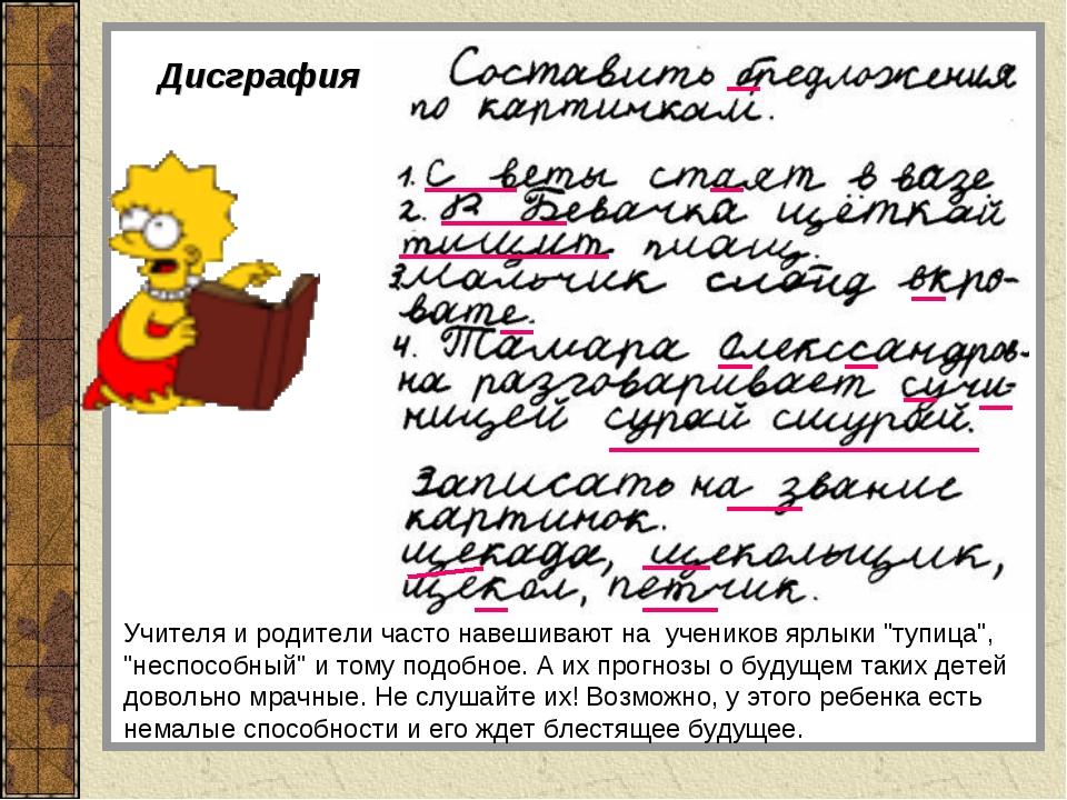 """Дисграфия Учителя и родители часто навешивают на учеников ярлыки """"тупица"""", """"н..."""