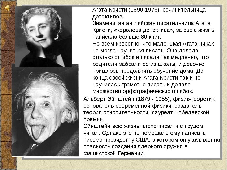 Агата Кристи (1890-1976), сочинительница детективов. Знаменитая английская пи...