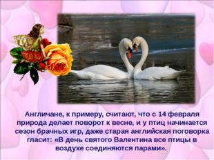Сердце Когда-то люди верили, что такие чувства, как любовь, удача, гнев или о
