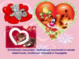 К 14 февраля выпускается множество поздравительных открыток - валентинок, от