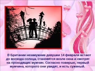 В России14 февраля все спешат сделать друг другу подарки, обменяться поцелуя