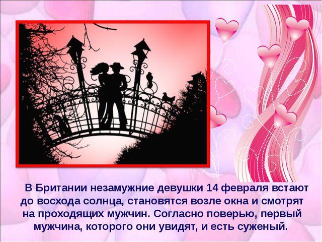 В России14 февраля все спешат сделать друг другу подарки, обменяться поцелуя...
