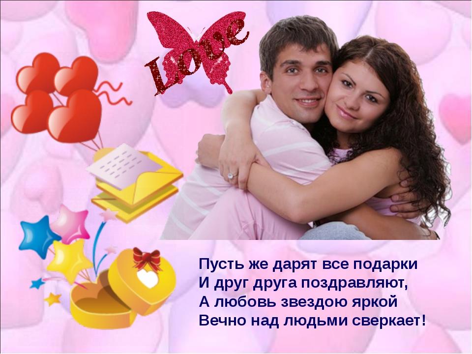Пусть же дарят все подарки И друг друга поздравляют, А любовь звездою яркой В...