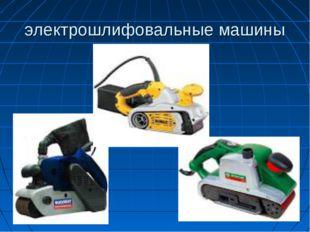 электрошлифовальные машины