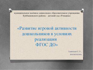 муниципальное казённое дошкольное образовательное учреждение Куйбышевского ра