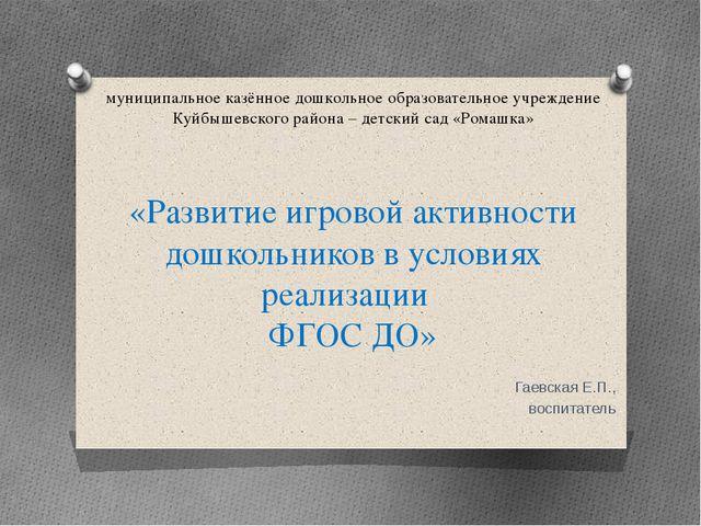 муниципальное казённое дошкольное образовательное учреждение Куйбышевского ра...
