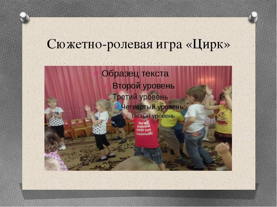 Сюжетно-ролевая игра «Цирк»