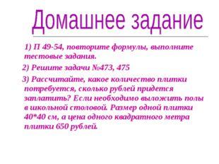 1) П 49-54, повторите формулы, выполните тестовые задания. 2) Решите задачи