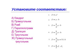 Установите соответствие: А) Квадрат Б) Прямоугольник В) Ромб Г) Параллелограм