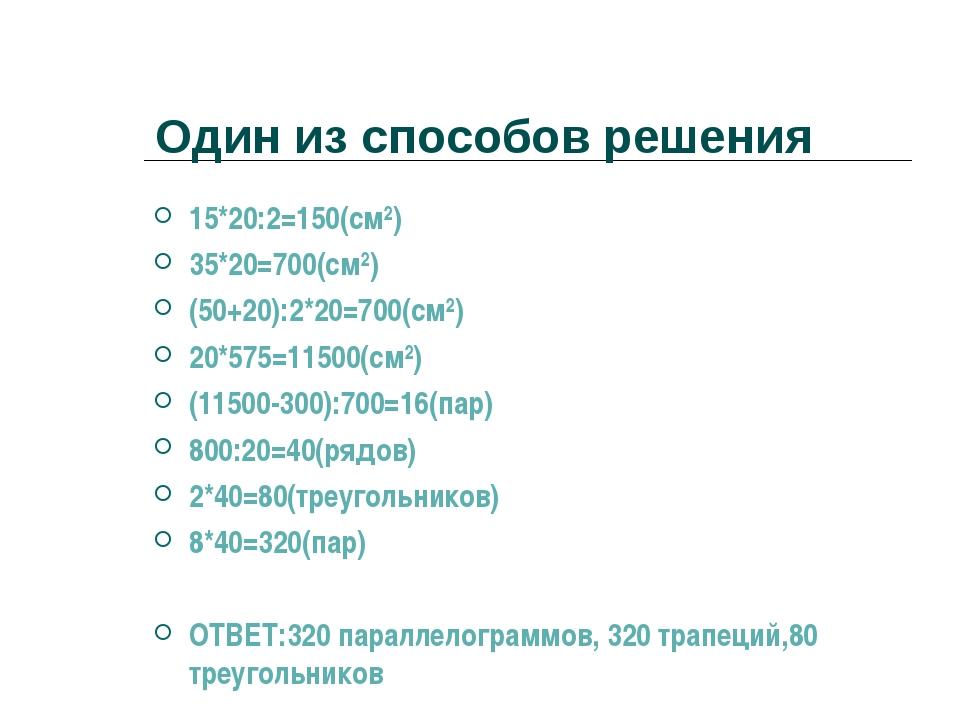 Один из способов решения 15*20:2=150(см²) 35*20=700(см²) (50+20):2*20=700(см²...