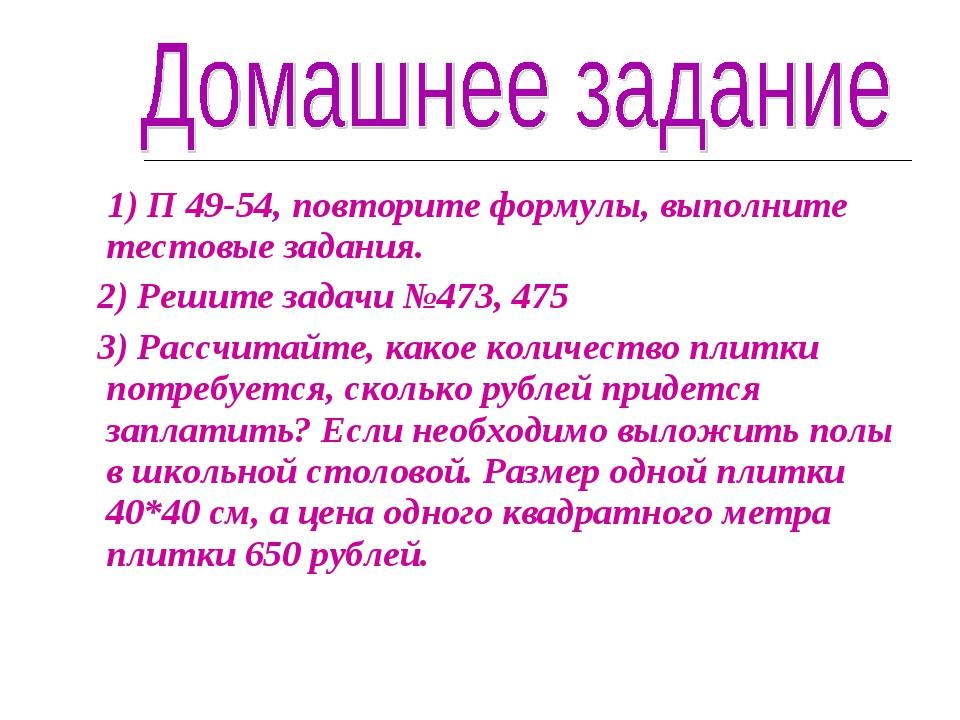 1) П 49-54, повторите формулы, выполните тестовые задания. 2) Решите задачи...