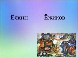 Ёлкин Ёжиков