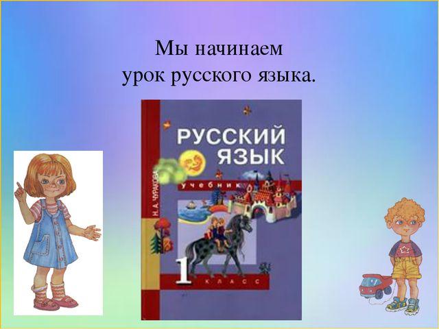 Мы начинаем урок русского языка.