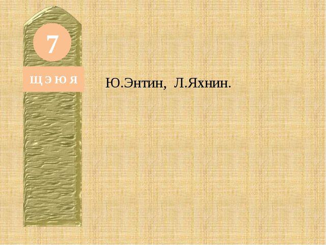 7 Щ Э Ю Я Ю.Энтин, Л.Яхнин.