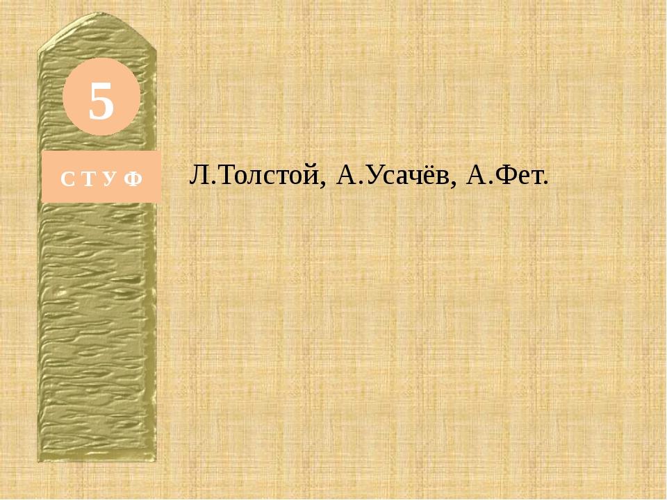 5 С Т У Ф Л.Толстой, А.Усачёв, А.Фет.