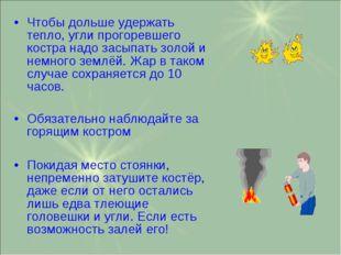 Чтобы дольше удержать тепло, угли прогоревшего костра надо засыпать золой и н