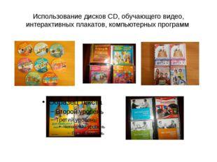 Использование дисков CD, обучающего видео, интерактивных плакатов, компьютерн