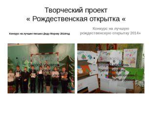 Творческий проект « Рождественская открытка « Конкурс на лучшее письмо Деду М