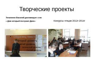 Творческие проекты Точиленко Василий декламирует стих « Дом который построил