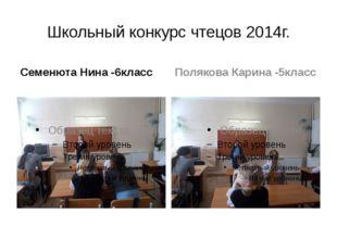 Школьный конкурс чтецов 2014г. Семенюта Нина -6класс Полякова Карина -5класс
