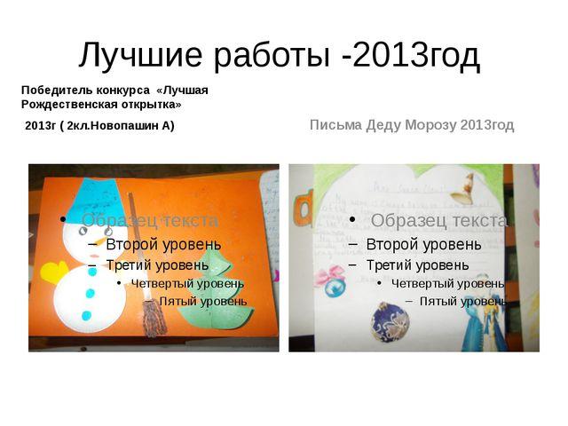 Лучшие работы -2013год Победитель конкурса «Лучшая Рождественская открытка» 2...