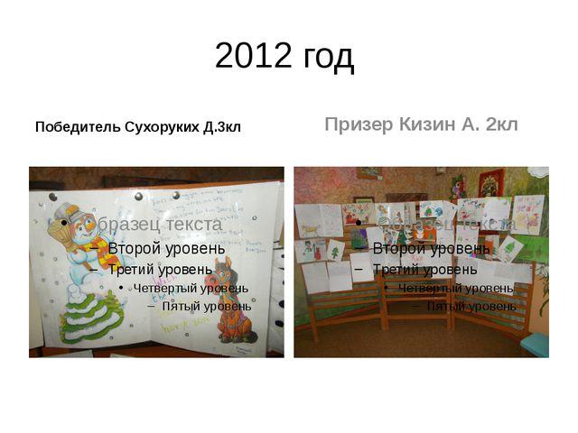 2012 год Победитель Сухоруких Д.3кл Призер Кизин А. 2кл