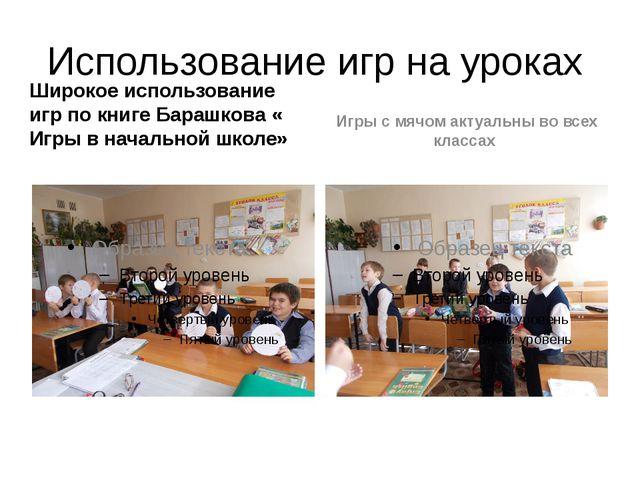 Использование игр на уроках Широкое использование игр по книге Барашкова « Иг...