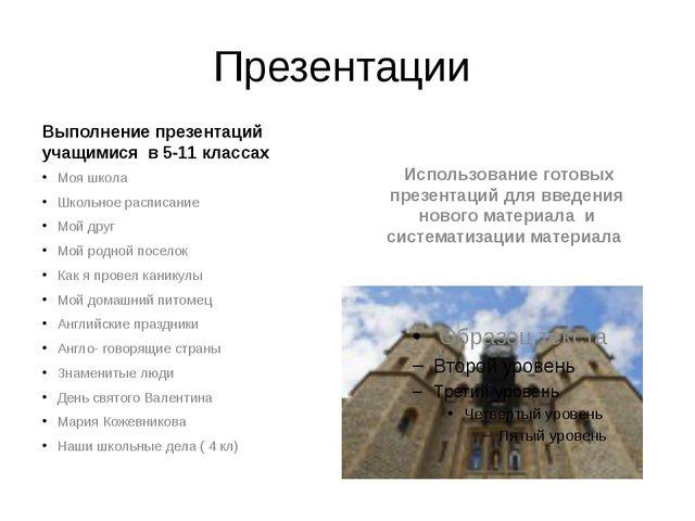 Презентации Выполнение презентаций учащимися в 5-11 классах Моя школа Школьно...