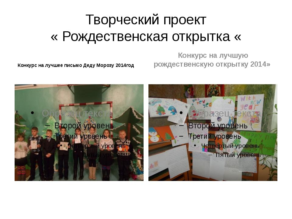 Творческий проект « Рождественская открытка « Конкурс на лучшее письмо Деду М...