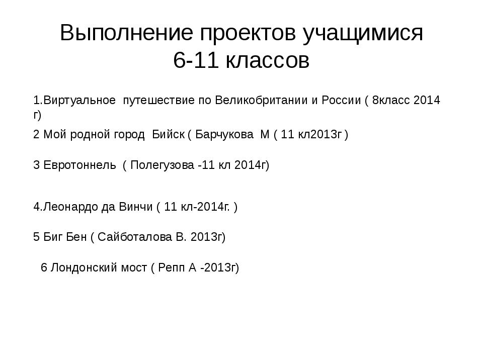 Выполнение проектов учащимися 6-11 классов 1.Виртуальное путешествие по Велик...