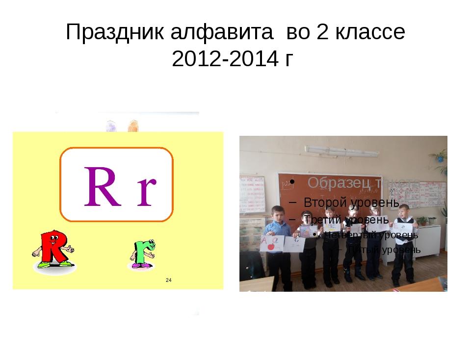 Праздник алфавита во 2 классе 2012-2014 г