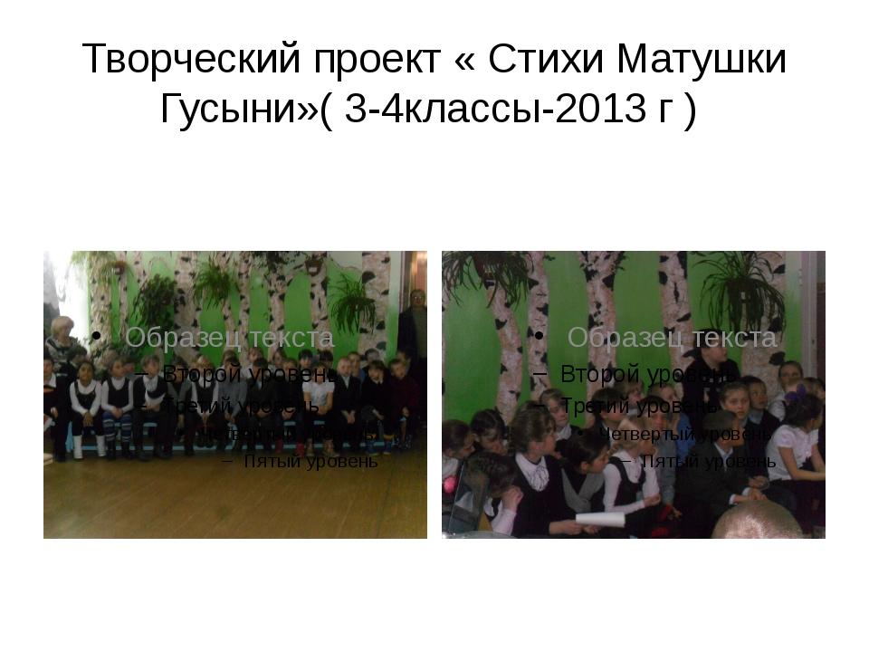 Творческий проект « Стихи Матушки Гусыни»( 3-4классы-2013 г )