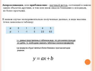 Аппроксимация, или приближение- научный метод, состоящий в замене одних объе