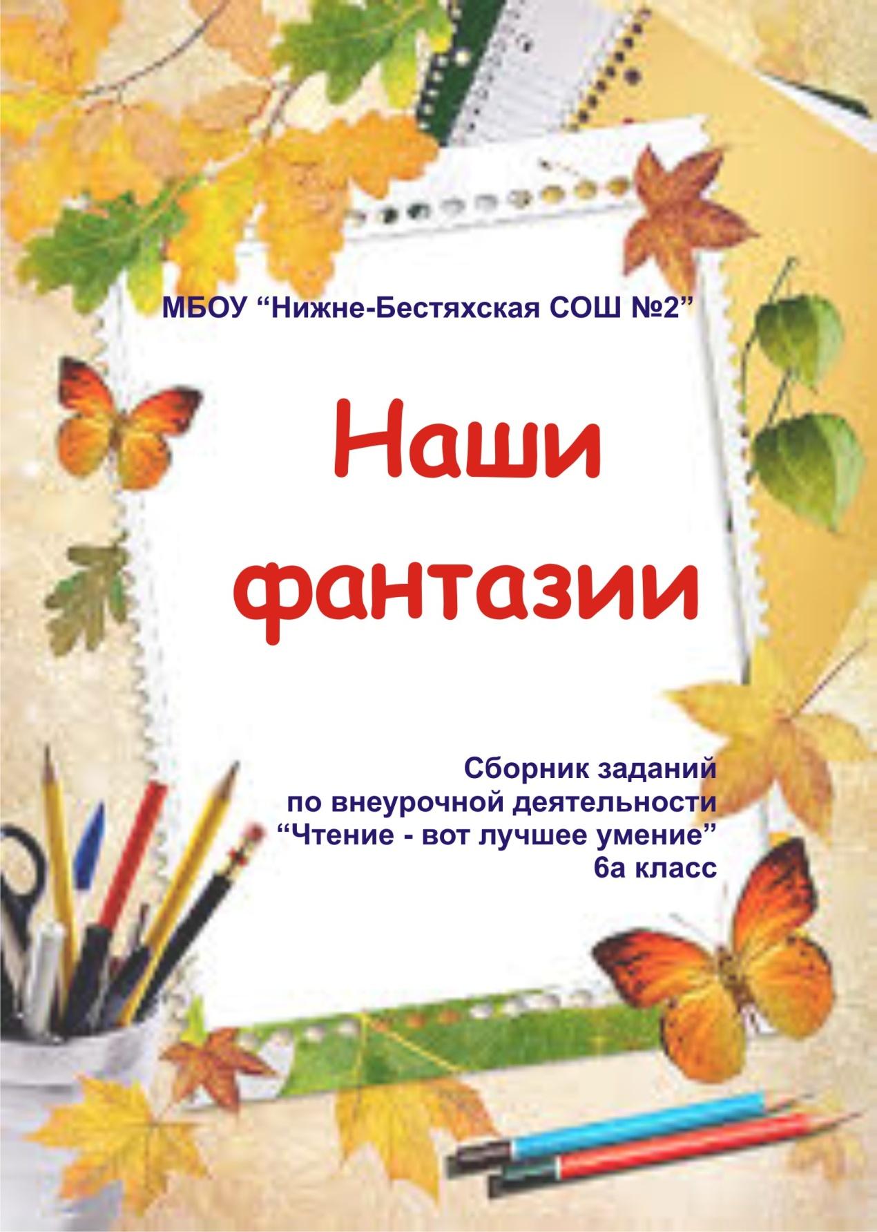 Z:\0-YЧИТЕЛЯ\Максимова О.О\Книги 6а кл\обложка 6а ШИра.jpg