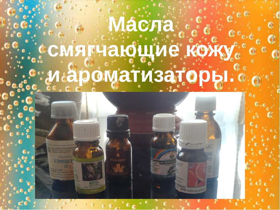 Масла смягчающие кожу и ароматизаторы.