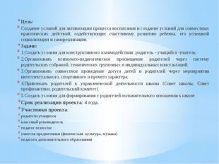 Цель: Создание условий для активизации процесса воспитания и создание услови