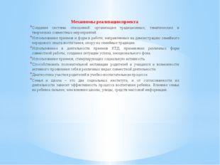 Механизмы реализации проекта Создание системы отношений: организация традици
