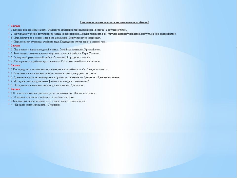 Примерная тематика классных родительских собраний 1 класс 1.Первые дни ребен...
