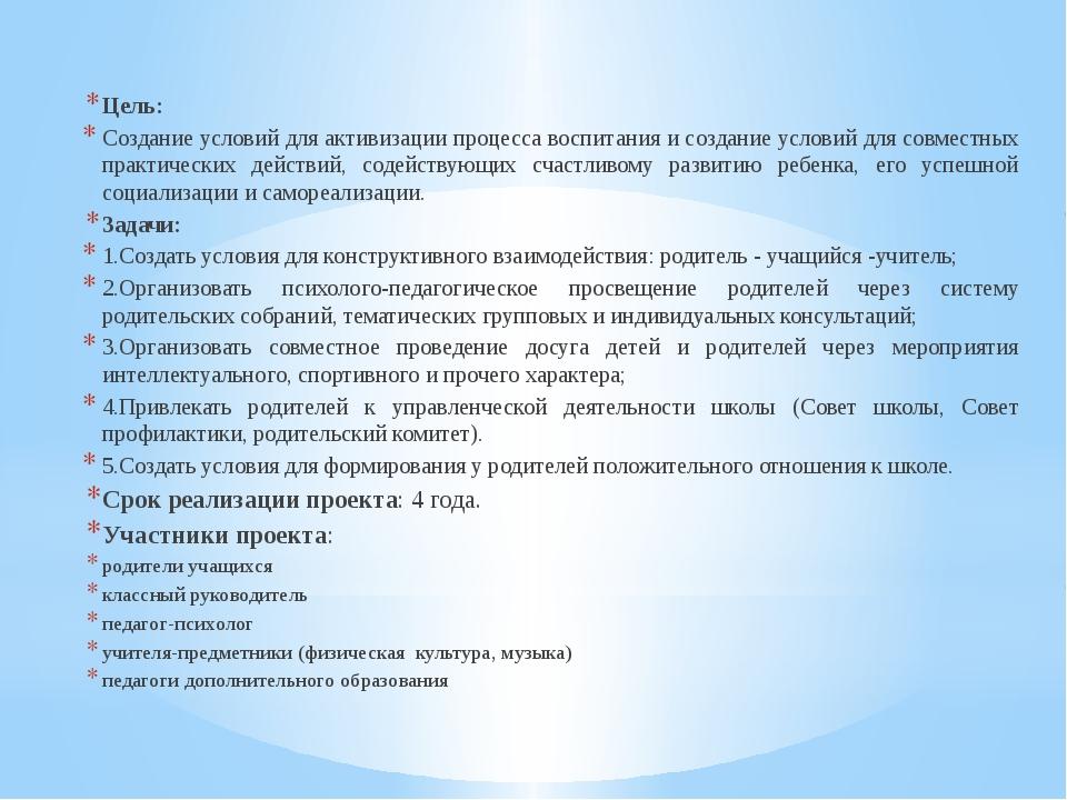 Цель: Создание условий для активизации процесса воспитания и создание услови...