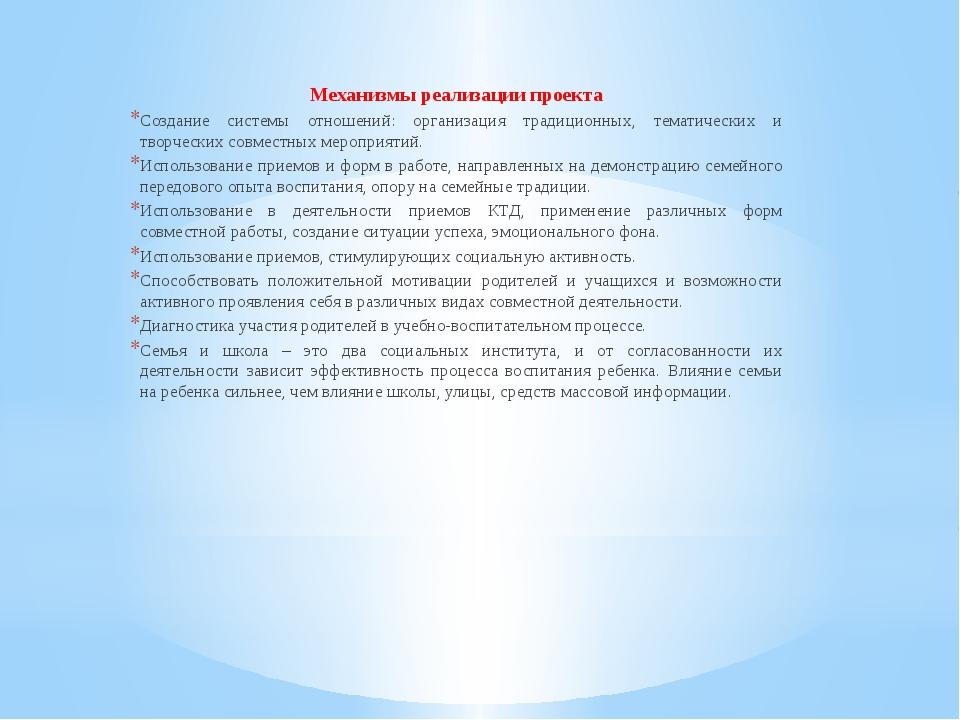 Механизмы реализации проекта Создание системы отношений: организация традици...