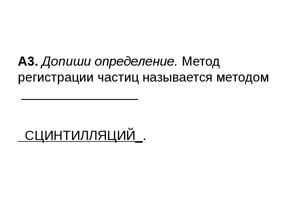 А3. Допиши определение. Метод регистрации частиц называется методом ________...