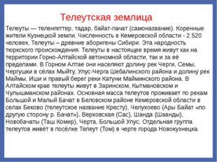 Телеутская землица Телеуты — теленгеттер, тадар, байат-пачат (самоназвание).