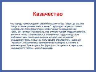 """Казачество По поводу происхождения казаков и самого слова """"казак"""" до сих пор"""