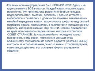 Главным органом управления был КАЗАЧИЙ КРУГ. Здесь - на кругерешались ВСЕ во