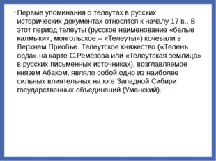 Первые упоминания о телеутах в русских исторических документах относятся к на